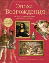 купить: Книга Эпоха Возрождения