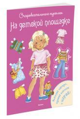 купить: Книга На детской площадке