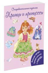 купить: Книга Принцы и принцессы
