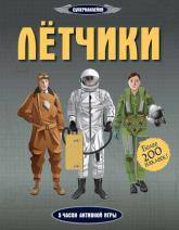 купить: Книга Лётчики. Супернаклейки