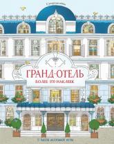 купить: Книга Гранд-отель