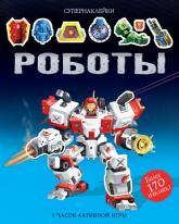 купить: Книга Роботы