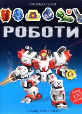 купить: Книга Роботи