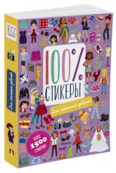 купить: Книга Для стильных девочек