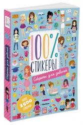 купить: Книга Секреты для девочек