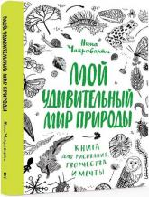 buy: Book Мой удивительный мир природы. Книга для рисования