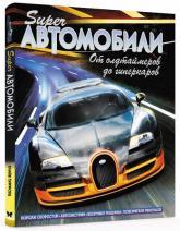 купить: Книга Суперавтомобили. От олдтаймеров до гиперкаров