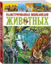 купить: Книга Иллюстрированная энциклопедия животных