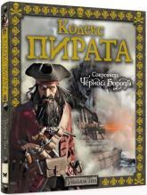 купить: Книга Кодекс пирата. Сокровища Чёрной Бороды