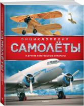 купить: Книга Самолёты и другие летательные аппараты