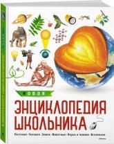 купить: Книга Новая энциклопедия школьника