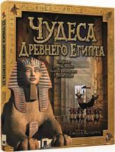 купить: Книга Чудеса Древнего Египта