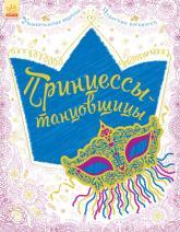 купить: Книга Большая книга для творчества. Принцессы-танцовщицы