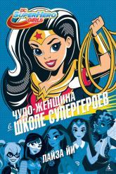 buy: Book Чудо-Женщина в Школе супергероев