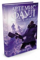 buy: Book Артемис Фаул. Миссия в Арктику