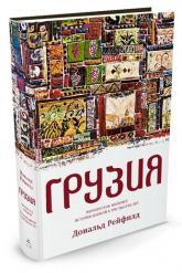 купить: Книга Грузия. Перекресток империй. История длиной в три тысячи лет