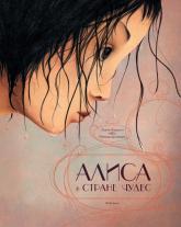 buy: Book Алиса в Стране чудес с иллюстрациями Ребекки Дотремер