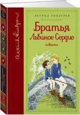 buy: Book Братья Львиное Сердце