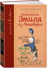 buy: Book Приключения Эмиля из Лённеберги. Собрание сочиненений
