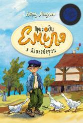 купити: Книга Пригоди Еміля з Льонеберги