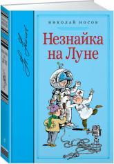 buy: Book Незнайка на Луне