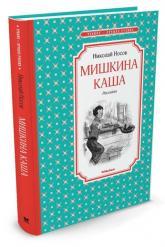 купить: Книга Мишкина каша