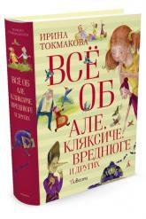 buy: Book Всё об Але, Кляксиче, Вреднюге и других
