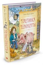buy: Book Паутинка Шарлотты