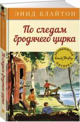 купить: Книга По следам бродячего цирка