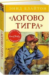 купить: Книга Логово тигра