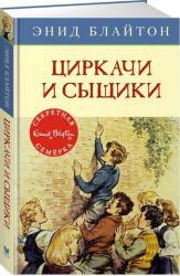 купить: Книга Циркачи и сыщики
