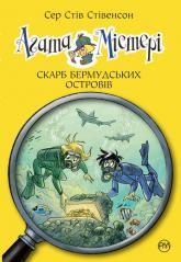 купити: Книга Агата Містері. Книжка 6. Скарб Бермудських островів
