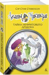 купить: Книга Агата Мистери. Книга 20. Тайна нефритового дракона