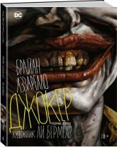 купити: Книга Джокер