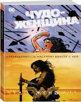 купити: Книга Чудо-Женщина. Книга 1. Кровь и Смерть