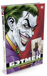 купити: Книга Бэтмен. Человек, который смеется