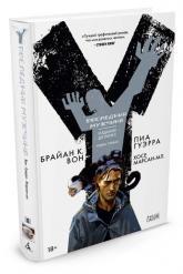 купити: Книга Y. Последний мужчина. Книга 1