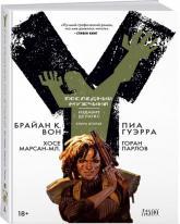 купити: Книга Y. Последний мужчина. Книга 2