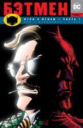 купити: Книга Бэтмен. Игра с огнем. Часть 1