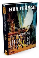 купити: Книга The Sandman. Песочный человек. Книга 6. Притчи и отражения