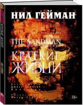 купити: Книга The Sandman. Песочный человек. Книга 7. Краткие ж