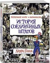 купити: Книга История Соединенных Штатов. Краткий курс в комиксах