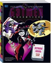 купити: Книга Бэтмен. Приключения. Безумная любовь
