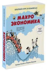 купити: Книга Макроэкономика. Краткий курс в комиксах