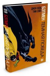 купити: Книга Бэтмен. Темная победа