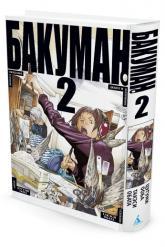 купить: Книга Бакуман. Книга 2