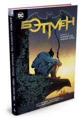 купить: Книга Бэтмен. Книга 5. Нулевой год. Темный город
