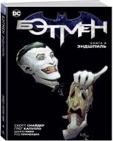 купить: Книга Бэтмен. Книга 6. Эндшпиль