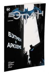 купить: Книга Бэтмен. Клетки