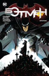 купить: Книга Бэтмен. Кроткие